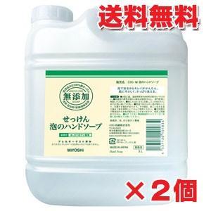 低廉 業務用 ミヨシ石鹸 無添加 3L×2個 開催中 せっけん泡のハンドソープ