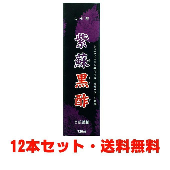 紫蘇黒酢(しそくろず)720ml 【送料無料·12本セット】