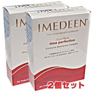 イミディーン 受注生産品 スーパーロッサ 授与 タイムパーフェクション 60粒×2個