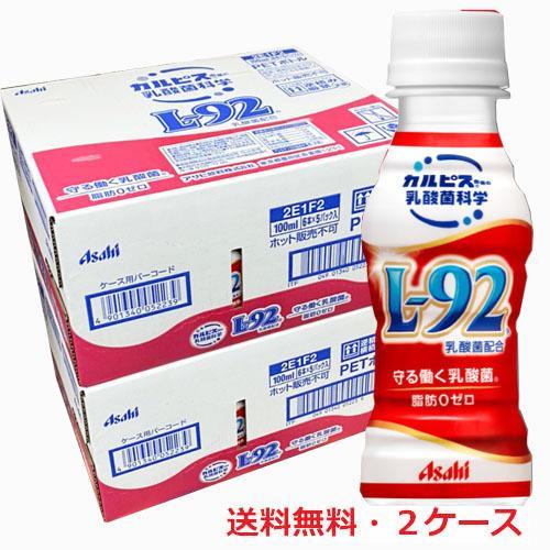送料無料 新作販売 沖縄方面除く 大幅値下げランキング カルピス守る働く乳酸菌 L-92乳酸菌 100mL×60本