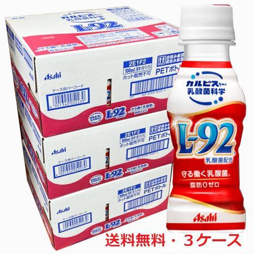 最安値 赤 送料無料 日本正規代理店品 3ケース 90本 100ml×90本Δ カルピス守る働く乳酸菌 L-92乳酸菌