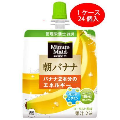 卸直営 ミニッツメイドゼリー 朝バナナ 1ケース 180g×24個 初回限定