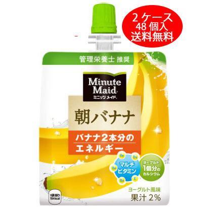 ミニッツメイドゼリー 朝バナナ 2ケース 日本正規品 180g×48個 即出荷