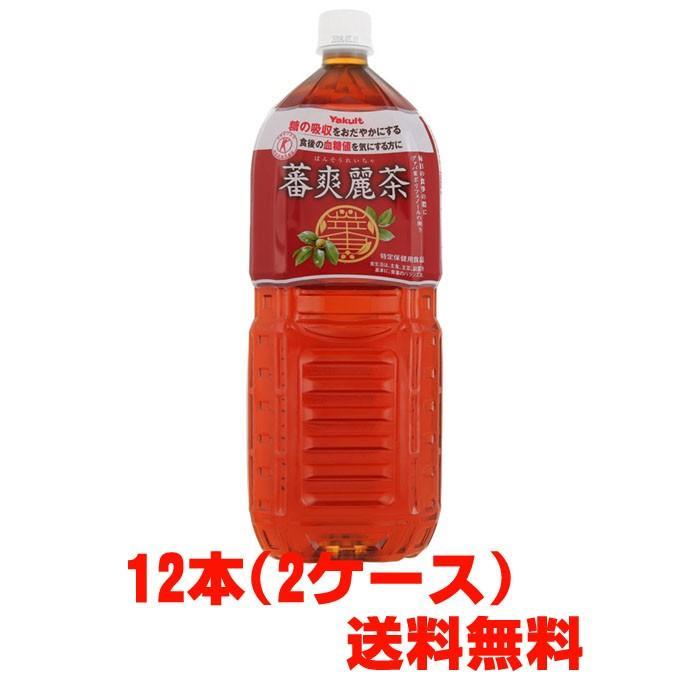 ディスカウント ついに再販開始 ヤクルト蕃爽麗茶2リットル×12本