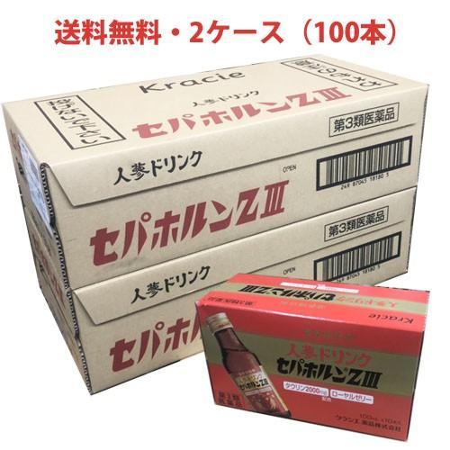 今季も再入荷 人参ドリンク セパホルンZIII 最新アイテム 第3類医薬品 100ml×100本