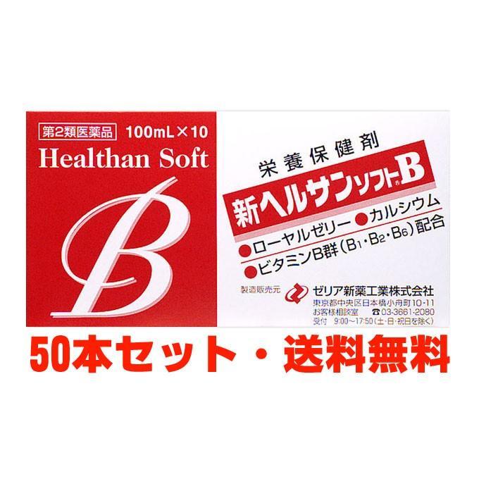 賜物 新ヘルサンソフトB 100ml×50本 第2類医薬品 Seasonal Wrap入荷