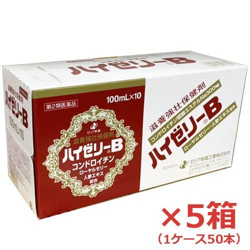 送料無料 ハイゼリーB 100ml×50本 売り出し 全商品オープニング価格 第2類医薬品