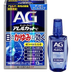 エージーアイズ アレルカットC 第2類医薬品 13mL 感謝価格 至上