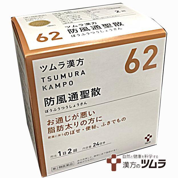 第2類医薬品 ツムラ漢方防風通聖散エキス顆粒 当店限定販売 お気に入り 24日分 48包