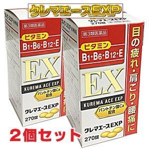 激安☆超特価 クレマエースEXP 270錠×2個 公式ストア 第3類医薬品