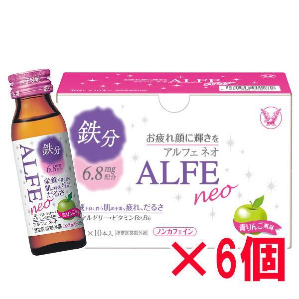 アルフェ 定価の67%OFF ネオ 50mL×60本 人気商品