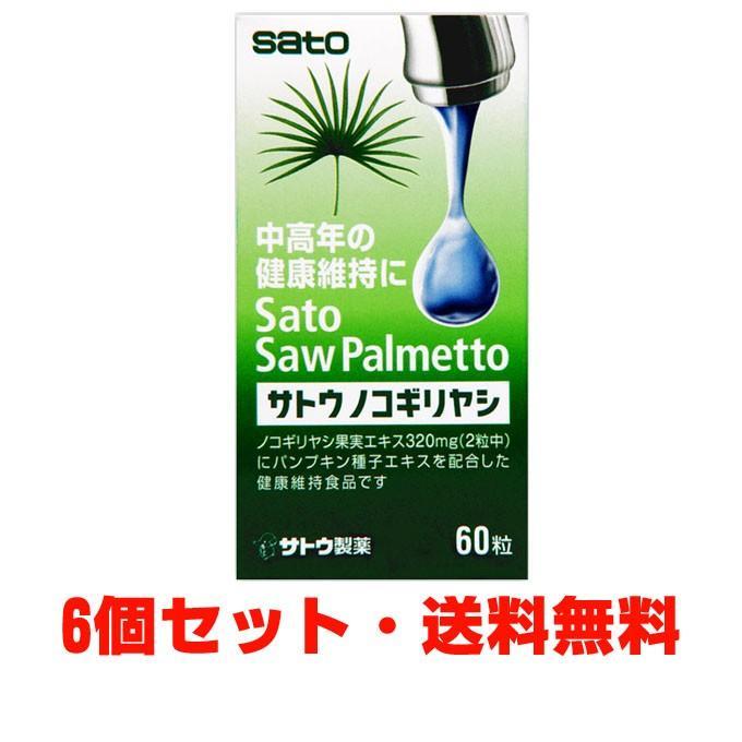 サトウノコギリヤシ 60粒×6個(佐藤製薬)