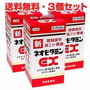 新ネオビタミンEX 通常便なら送料無料 2020A/W新作送料無料 クニヒロ 270錠×3個 第3類医薬品