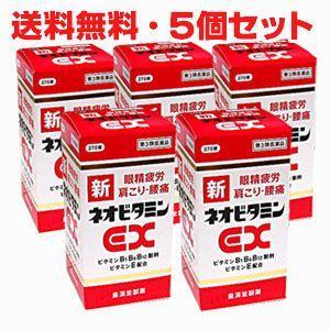価格 交渉 送料無料 新ネオビタミンEX クニヒロ セール品 第3類医薬品 270錠×5個