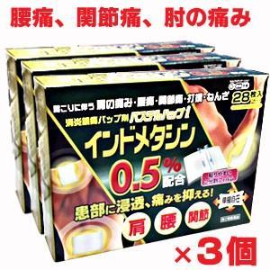 送料無料 早割クーポン お買得インドメタシンシップ薬 湿布薬 冷感パステルハップi 28枚×3個 日本