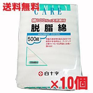 脱脂綿 商品 500g×10個 白十字 本物 FC脱脂綿