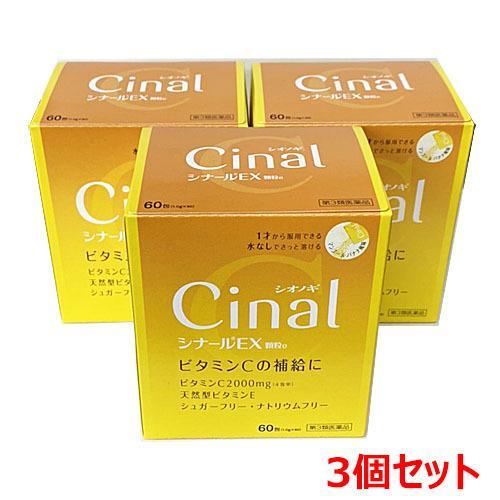 シナールEX顆粒e 60包×3個 時間指定不可 第3類医薬品 お洒落