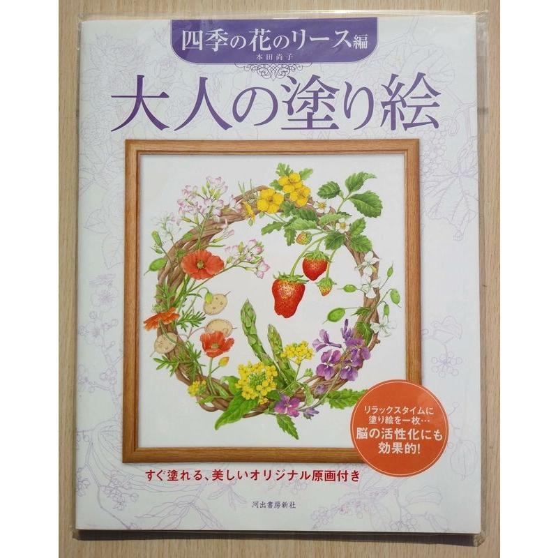 大人の塗り絵  〜四季の花のリース 編〜|koyamashouten