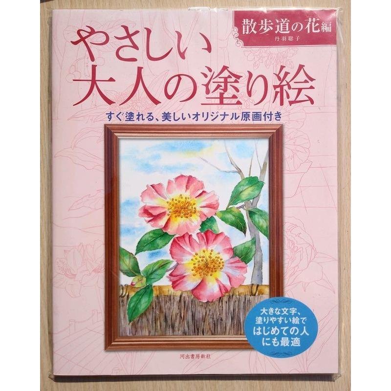 大人の塗り絵  〜散歩道の花 編〜 koyamashouten