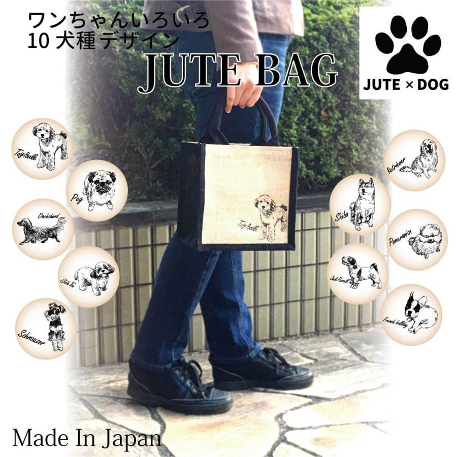 ジュートバッグ 犬のデザインイラスト SSミニサイズ 国内生産品(マチ色:ブラック) koyo-luxol