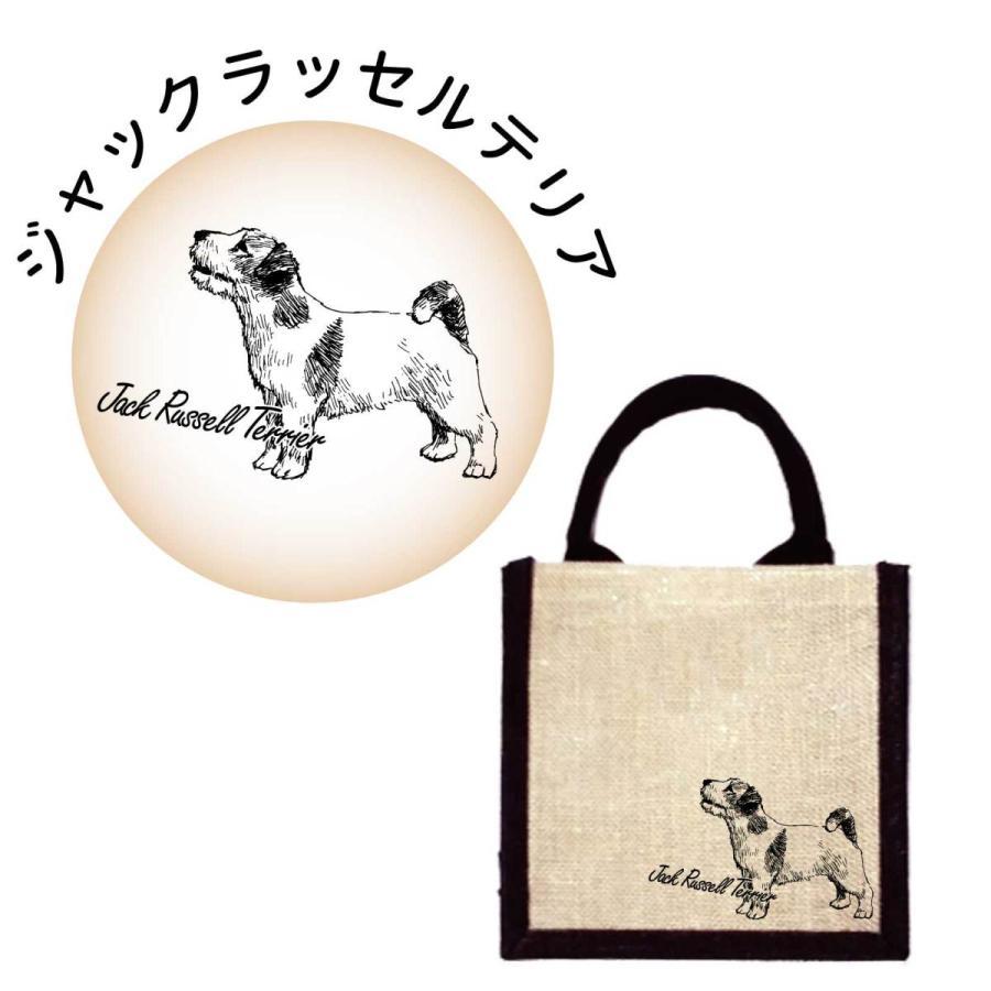 ジュートバッグ 犬のデザインイラスト SSミニサイズ 国内生産品(マチ色:ブラック) koyo-luxol 15