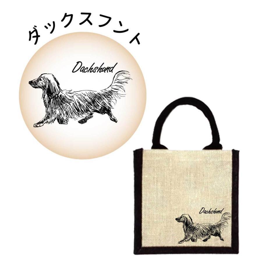 ジュートバッグ 犬のデザインイラスト SSミニサイズ 国内生産品(マチ色:ブラック) koyo-luxol 10
