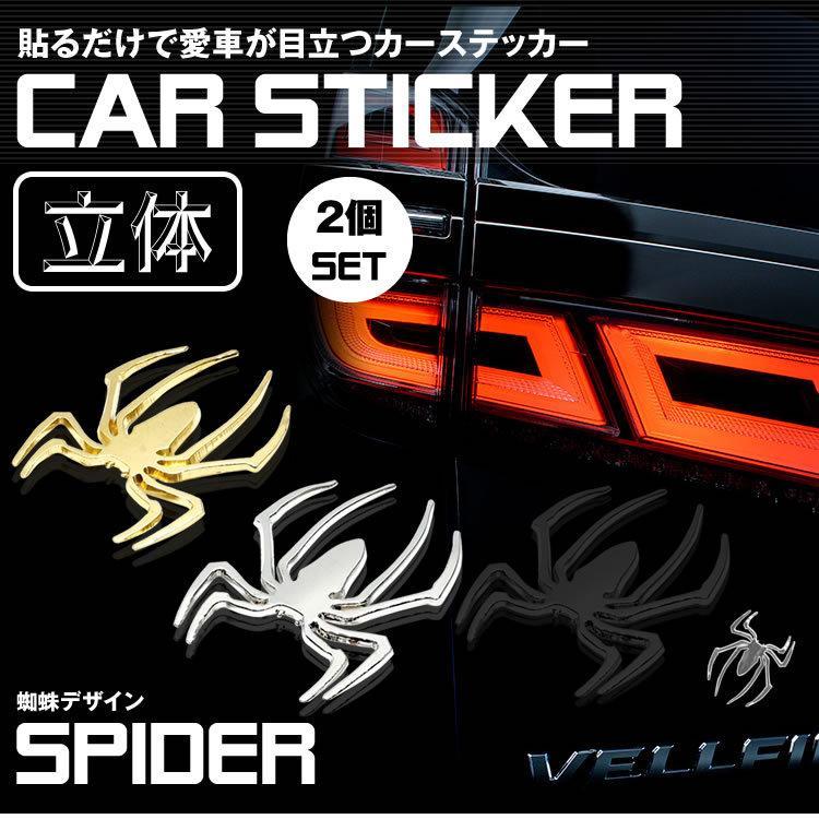 3D カーステッカー 2個セット 蜘蛛 クモ スパイダー ドレスアップ 車 バイク カー用品 エンブレム ステッカー シール koyokoma