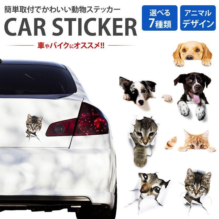 動物 カーステッカー アニマル 犬 猫 かわいい ドレスアップ 車 バイク カー用品 ステッカー|koyokoma