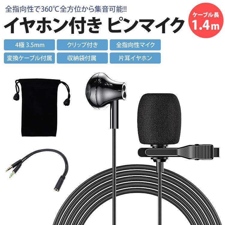 イヤホン ピンマイク 無指向性 ケーブル1.4m クリップ ミニマイク 3.5mm 変換ケーブル 収納袋 スマートフォン パソコン 片耳|koyokoma