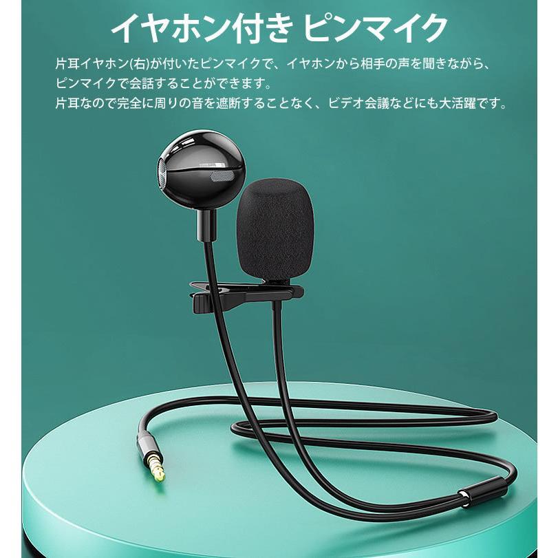 イヤホン ピンマイク 無指向性 ケーブル1.4m クリップ ミニマイク 3.5mm 変換ケーブル 収納袋 スマートフォン パソコン 片耳|koyokoma|02