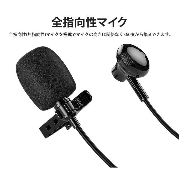 イヤホン ピンマイク 無指向性 ケーブル1.4m クリップ ミニマイク 3.5mm 変換ケーブル 収納袋 スマートフォン パソコン 片耳|koyokoma|03