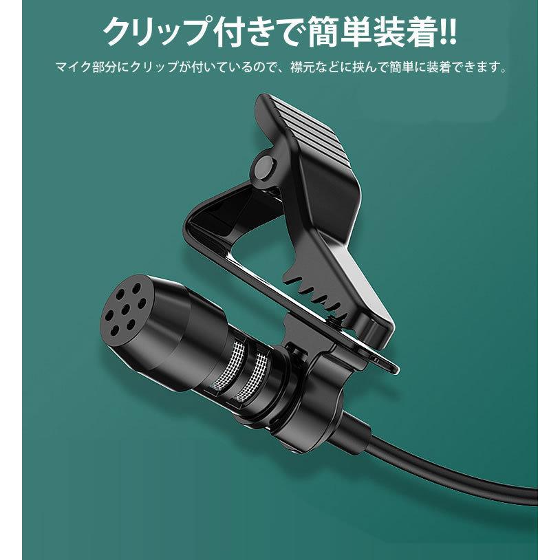イヤホン ピンマイク 無指向性 ケーブル1.4m クリップ ミニマイク 3.5mm 変換ケーブル 収納袋 スマートフォン パソコン 片耳|koyokoma|04
