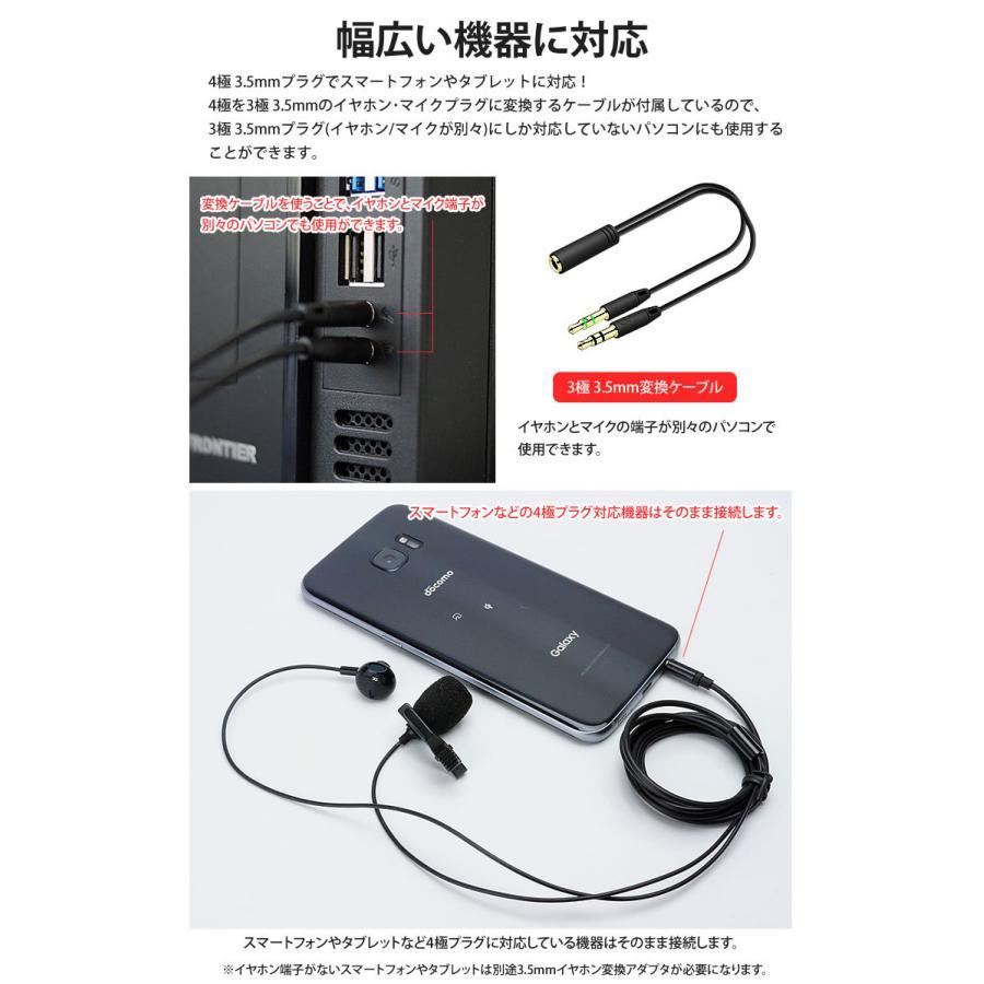 イヤホン ピンマイク 無指向性 ケーブル1.4m クリップ ミニマイク 3.5mm 変換ケーブル 収納袋 スマートフォン パソコン 片耳|koyokoma|06