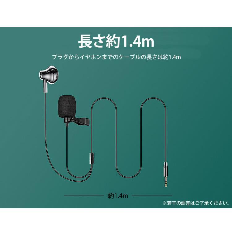 イヤホン ピンマイク 無指向性 ケーブル1.4m クリップ ミニマイク 3.5mm 変換ケーブル 収納袋 スマートフォン パソコン 片耳|koyokoma|07