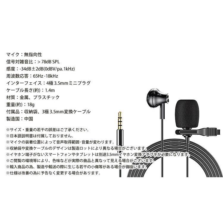 イヤホン ピンマイク 無指向性 ケーブル1.4m クリップ ミニマイク 3.5mm 変換ケーブル 収納袋 スマートフォン パソコン 片耳|koyokoma|08