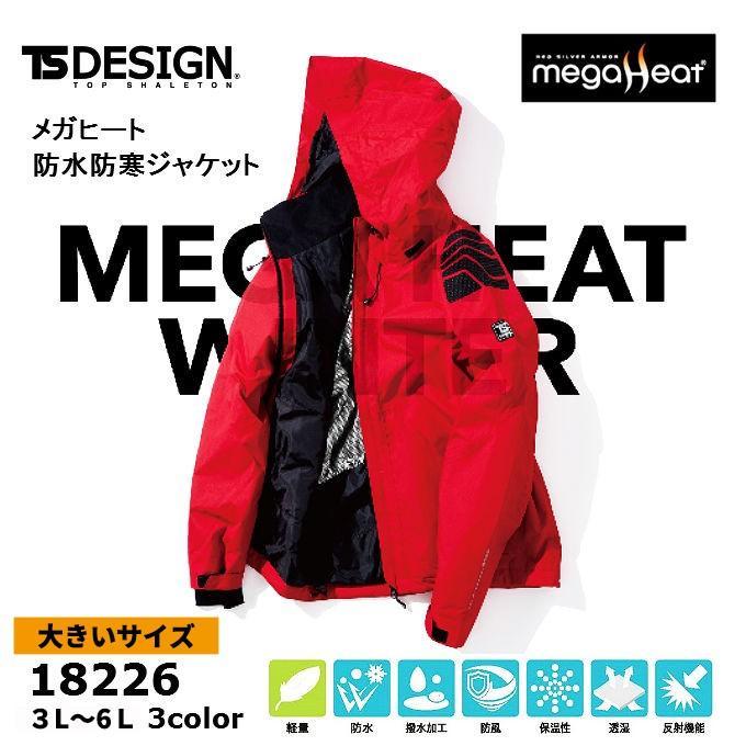 藤和 TSデザイン TSDESIGN 18226 メガヒート 防水防寒ジャケット 防寒服 防寒着 3L〜6L 大きいサイズ 裏アルミ 防風 軽量 ブルゾン ジャンパー コート