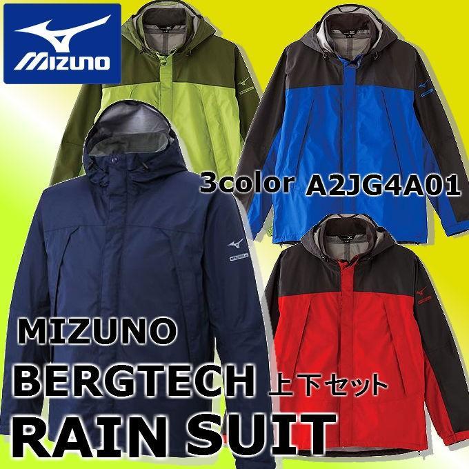 レインウェア ミズノ MIZUNO ベルグテック EX ストームセイバーV A2JG4A01 メンズ レインスーツ 上下セット 男性 登山用 雨具 カッパ 作業用 雨合羽