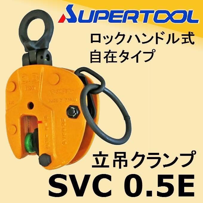 スーパーツール 立吊クランプ SVC 0.5E 自在シャックルタイプ ロックハンドル式 吊クランプ 吊りクランプ クランプ