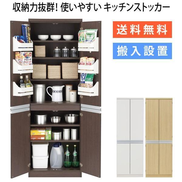 60キッチンストッカー 収納庫 ストッカー 収納棚 家具 収納 日本製 送料無料