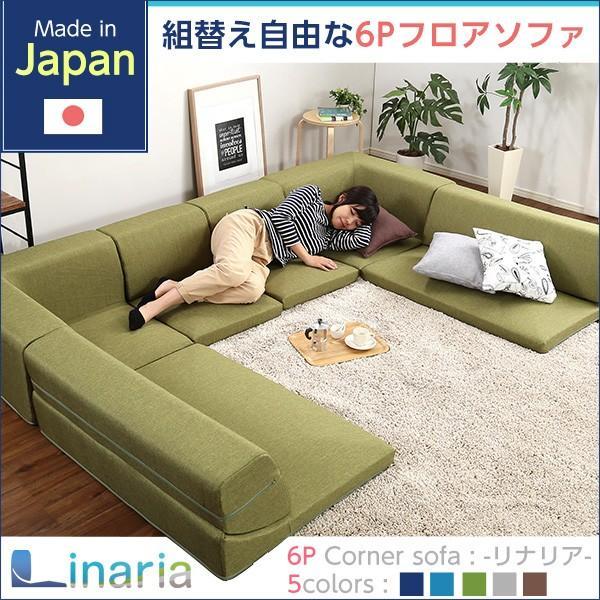 コーナーローソファ ファブリックタイプ フロアソファ 3点セット×同色2セット 3点セット×同色2セット 選べる5色 日本製 送料無料