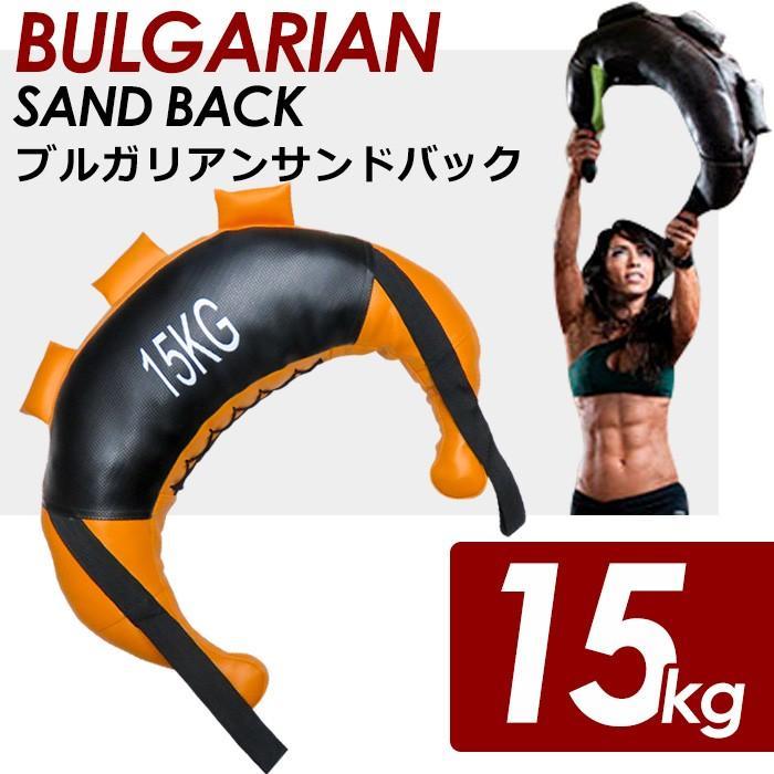 ブルガリアンサンドバッグ 15kg トレーニング 筋トレ ウェイト 重り 三日月型 体幹 運動 筋肉 フィットネス ストラップ付き サンドバック