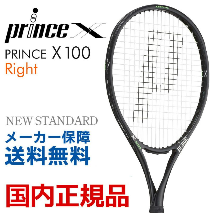 【人気沸騰】 プリンス Prince プリンス 硬式テニスラケット X 100 X 7TJ079 エックス100 右利き用 7TJ079, 【海外限定】:6be9b5da --- airmodconsu.dominiotemporario.com