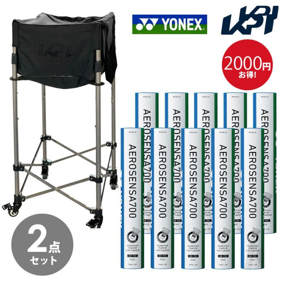「シャトル10ダース+KPIボールバスケットセット」YONEX ヨネックス 「ニューオフィシャル F-80 10ダース」シャトルコック+KPI-BC150 『即日出荷』
