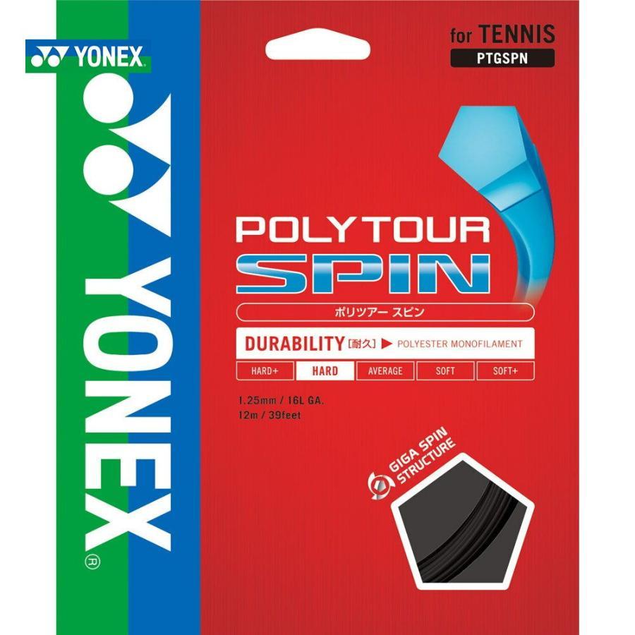「2017モデル」YONEX ヨネックス 「POLY TOUR SPIN 120 ポリツアースピン120 240mロール PTS120-2」硬式テニスストリング ガット
