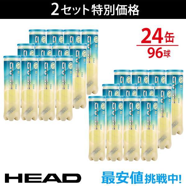 365日出荷 HEAD ヘッド PRO 人気 おすすめ ヘッドプロ 4球入り2箱 予約 96球 24缶 即日出荷 571714 テニスボール