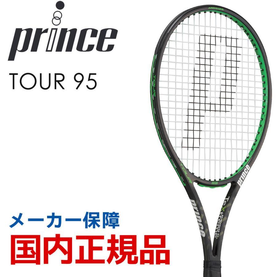 プリンス Prince テニス硬式テニスラケット TOUR フレームのみ ☆新作入荷☆新品 95 7TJ075 超特価 ツアー95