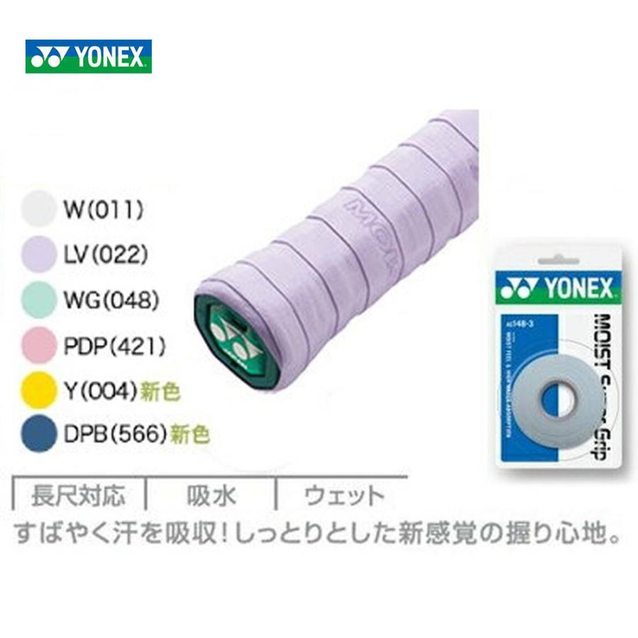 ヨネックス SALE開催中 YONEX 正規品 オーバーグリップテープ AC148-3 3本入 モイストスーパーグリップ