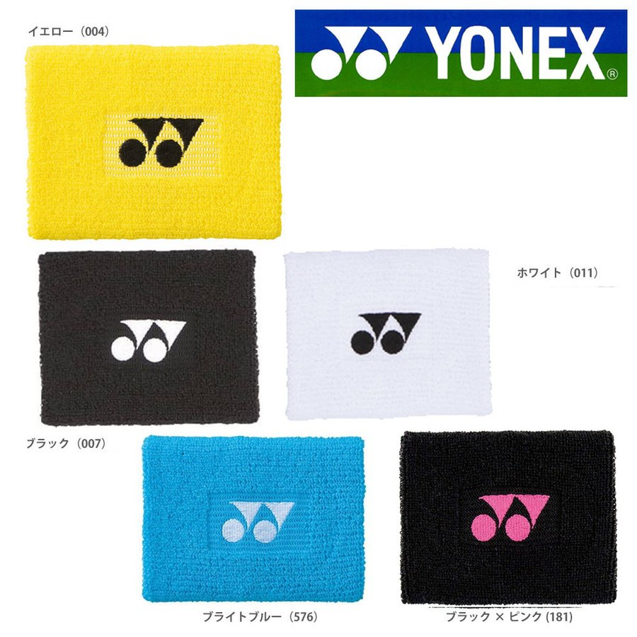 YONEX ヨネックス リストバンド 宅送 人気ブランド多数対象 AC488 1ヶ入り