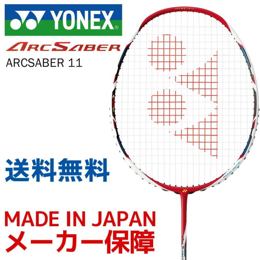 YONEX ヨネックス ARCSABER 11 倉 メタリックレッド SALE アークセイバー11 ARC11-121 バドミントンラケット
