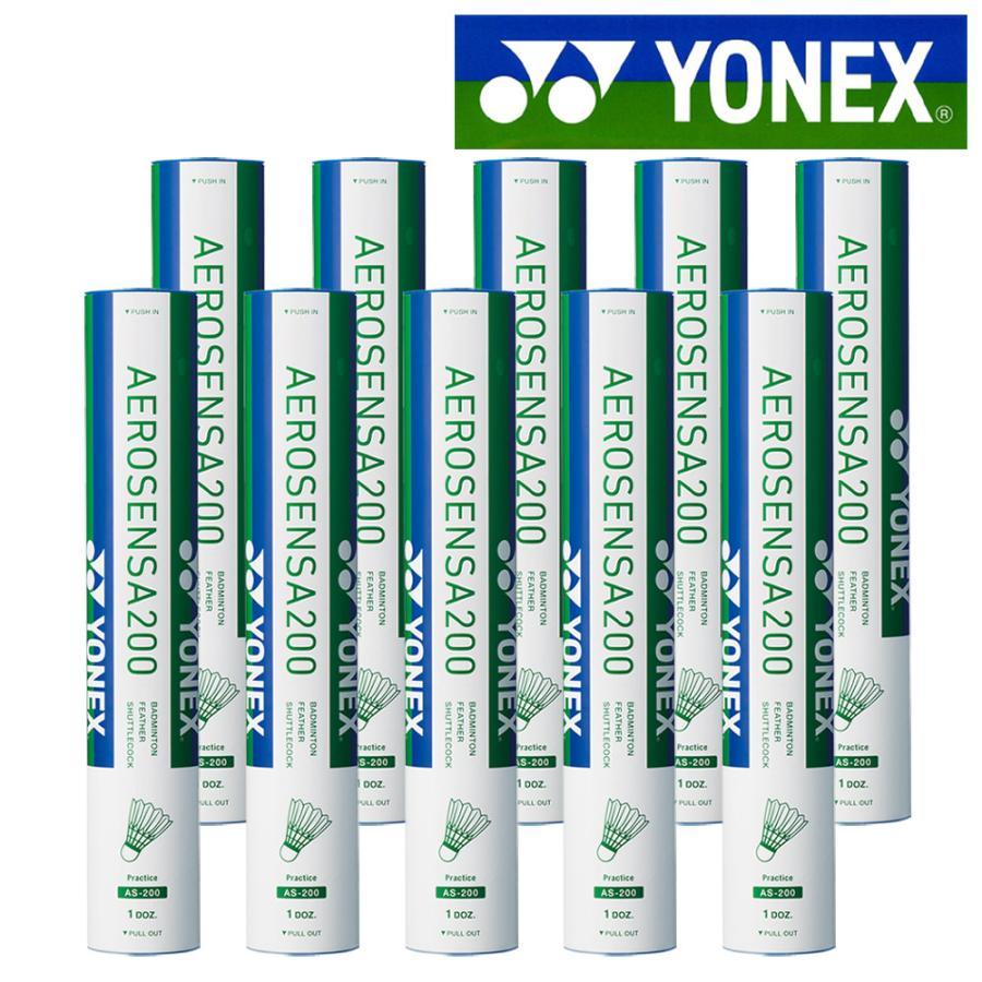 365日出荷 ヨネックス YONEX バドミントンシャトルコック 人気激安 即日出荷 100%品質保証! 10ダース エアロセンサ200 AS-200-10